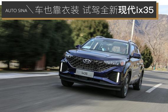 车也靠衣装 试驾全新北京现代ix35