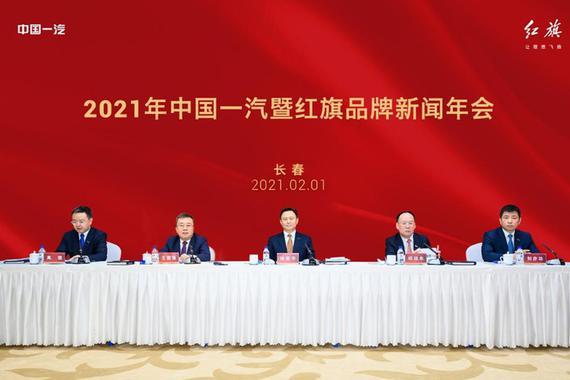 到2025年 中国一汽将实现销量超600万辆的目标