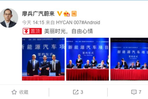 广汽蔚来前CEO廖兵宣布创立新能源汽车品牌 名为自由汽车