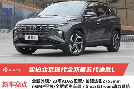 """全面""""进攻""""的SUV 实拍北京现代第五代途胜L"""