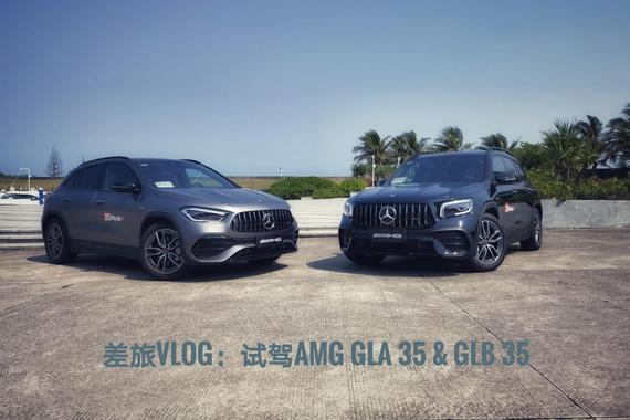 差旅vlog:试驾AMG GLA35 与 GLB35