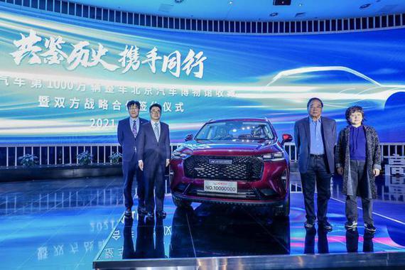 长城汽车第1000万辆整车正式入藏北京汽车博物馆