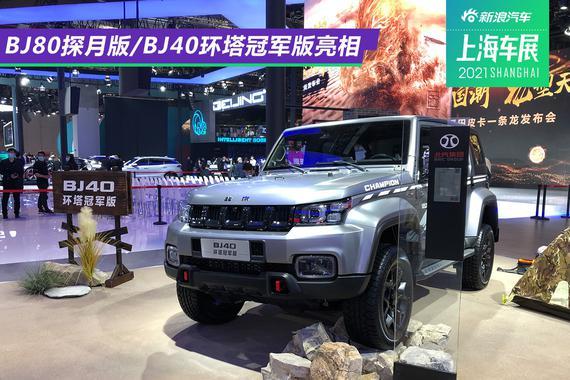 2021上海车展:BJ80探月版/BJ40环塔冠军版亮相