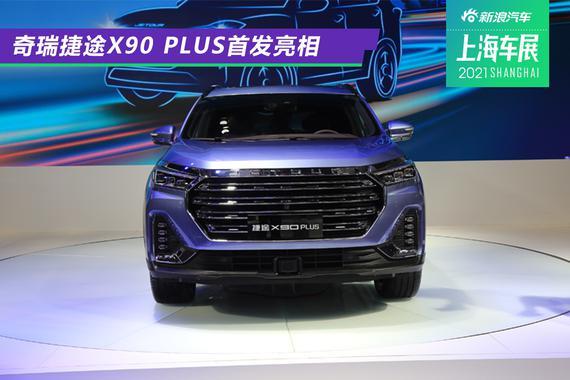 2021上海车展:奇瑞捷途X90 PLUS首发亮相