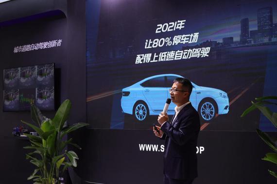 2021上海车展:追势科技发布全新L3级自动驾驶落地产品