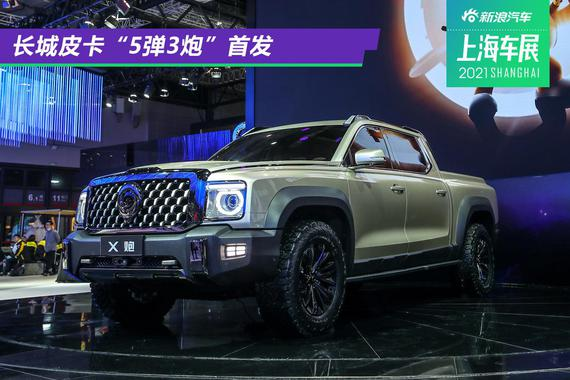 """2021上海车展:长城皮卡""""5弹3炮""""首发"""