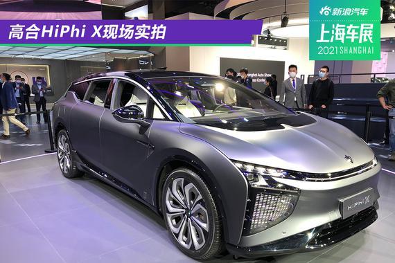 2021上海车展:高合HiPhi X现场实拍