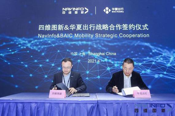 四维图新与华夏出行达成战略合作 助力未来出行智能服务升级