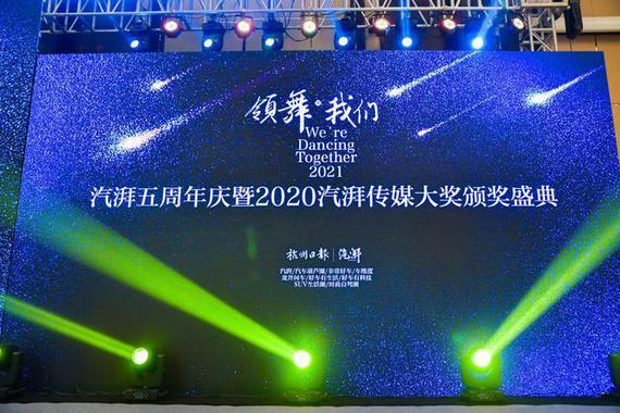 """以""""领舞""""之名 汽湃五周年庆暨2020汽湃传媒大奖盛大开启"""