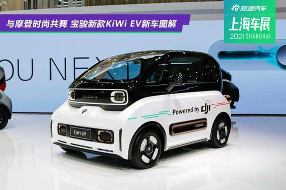 2021上海车展:与摩登时尚共舞 宝骏新款KiWi EV新车图解