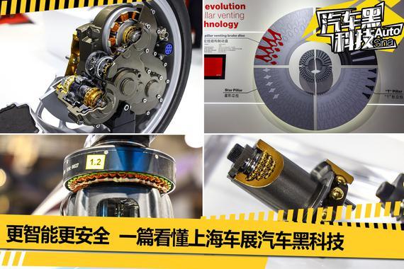上海车展变身科技馆 那些不为人知的黑科技或将实现