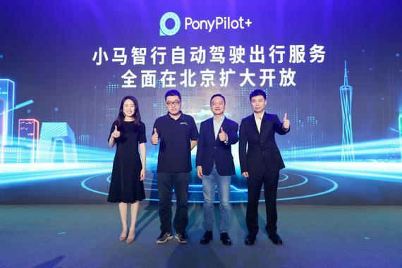 小马智行自动驾驶出行服务在京扩大开放