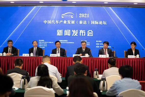 2021泰达汽车论坛将于9月3日在天津滨海新区举行
