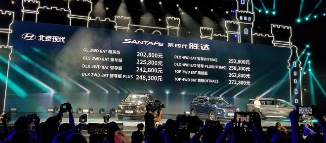 北京现代第四代胜达上市 售20.28-27.28万