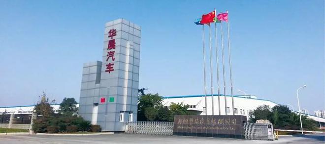 热浪 华晨成立出行服务公司 涉及网约车等业务