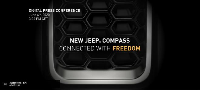 改款Jeep指南者6月4日在线全球首发 将推插混动版