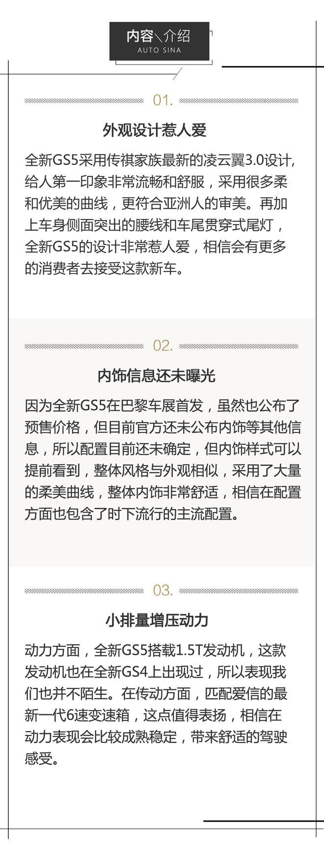 凌云翼3.0不簡單 廣汽傳祺全新GS5解析