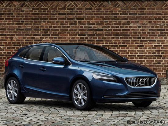 沃尔沃V40年底停产 将推全新跨界轿跑SUV