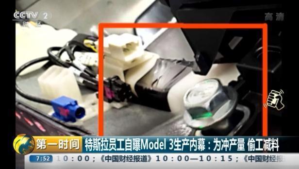 员工自曝Model3生产偷工减料 特斯拉回应
