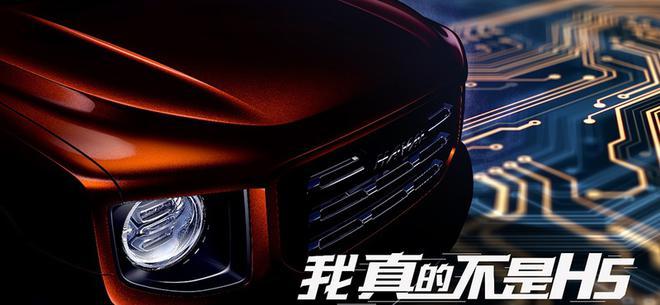 哈弗全新SUV局部细节图曝光 有望于第三季度上市
