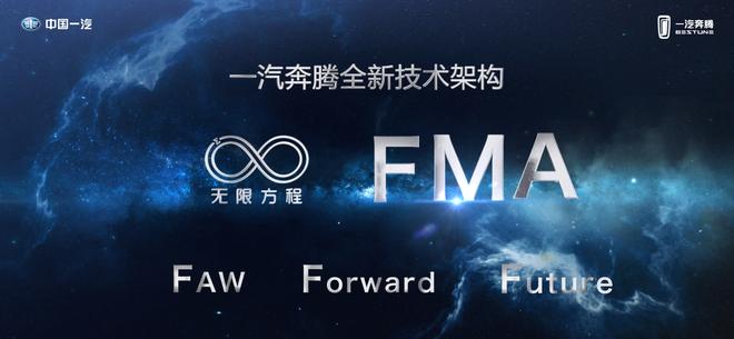 一汽奔腾发布FMA架构 第三代奔腾B70原型车