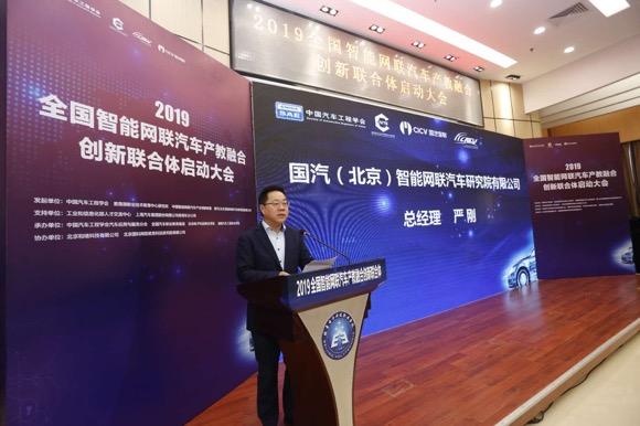 国汽(北京)智能网联汽车研究院有限公司总经理严刚先生致辞