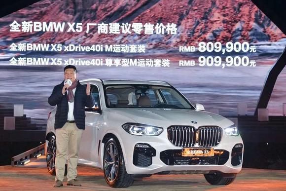 宝马中国下调美国进口车型厂家建议零售价