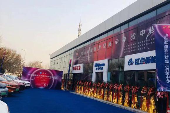 搭建三方沟通平台 红点新能源北京展厅率先发力