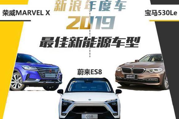 2018年,你心中的最佳新能源车型是哪台?