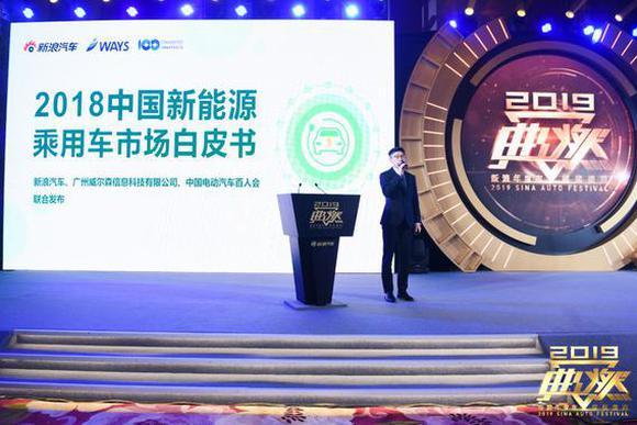"""2018中国新能源乘用车市场白皮书:挖掘数据背后的""""金矿"""""""