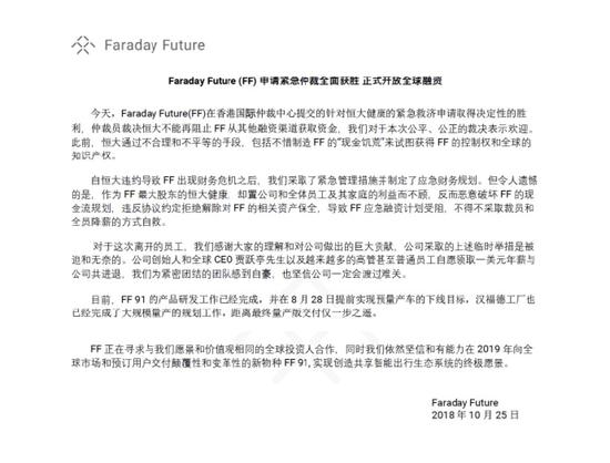 贾跃亭申请仲裁结果:恒大权利保全 FF对外融资不得超5亿美元