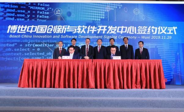 博世中国创新与软件开发中心签约仪式