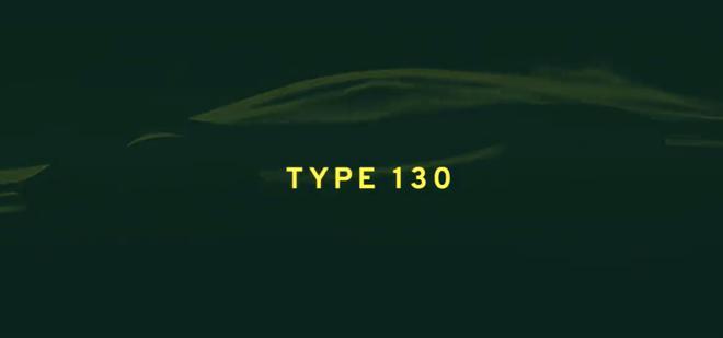 将命名TYPE 130 路特斯纯电超跑年底发布