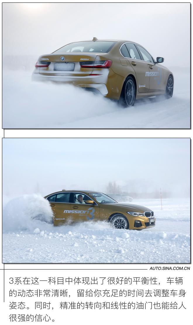 冲破风雪 冰雪体验宝马全新3系
