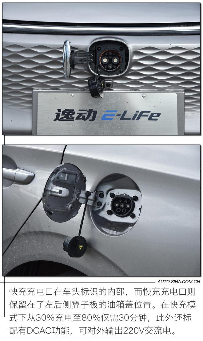 全面提升 颇有惊喜 试长安新能源逸动E-Life