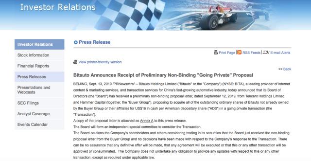 易车收到私有化要约:买方团由腾讯和黑马资本组成