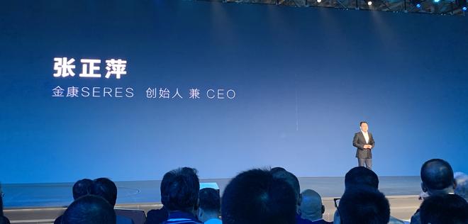 金康SERES创始人兼CEO 张正萍 致辞