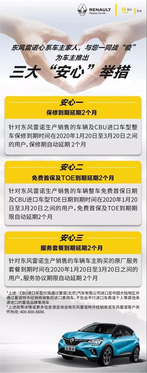 """东风雷诺""""三大安心举措""""保障用户权益"""