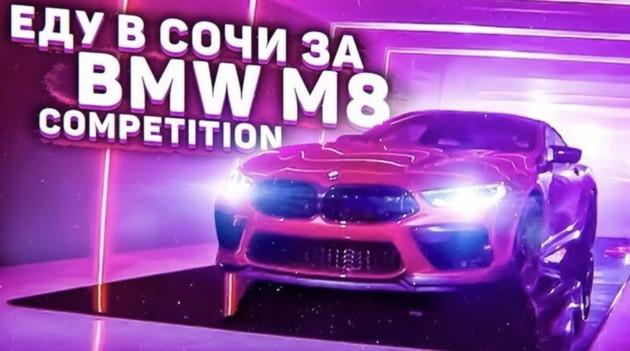 宝马M8 Competition实车曝光 大量碳纤维饰件