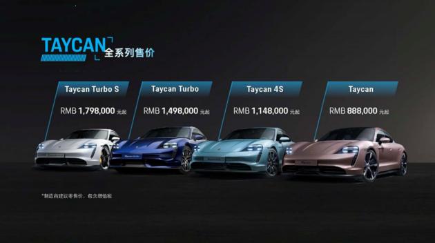 保时捷Taycan基础版售价88.8万起 这价格还要啥特斯拉?