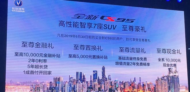 长安全新CS95上市 售价16.59-21.39万元