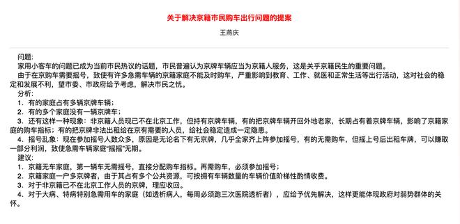 热浪|政协委员王燕庆建议京籍无车家庭首辆车分配指标