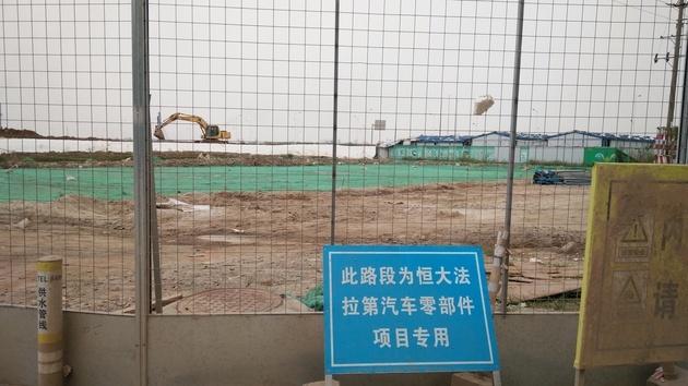 实探恒大FF南沙生产基地:已有桩机打桩 浓烟冒起
