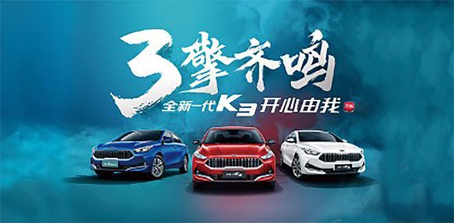 续航突破490km,全新一代K3 EV车型将于3月上市