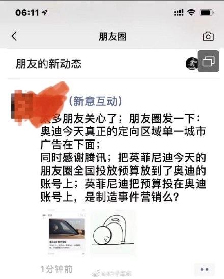 微信朋友圈大型翻车,奥迪给英菲尼迪打了视频广告