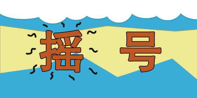 第二期摇号结果出炉 北京普通小客车指标2462中1