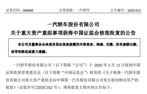 热浪|一汽轿车270亿元重大资产重组获证监会核准