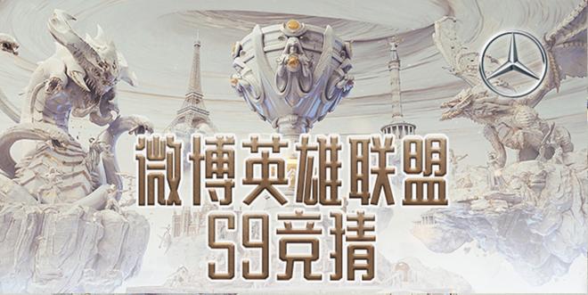 9.09 奔驰#英雄联盟S9#为支持的战队加油