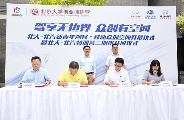 技术众创联盟签约仪式
