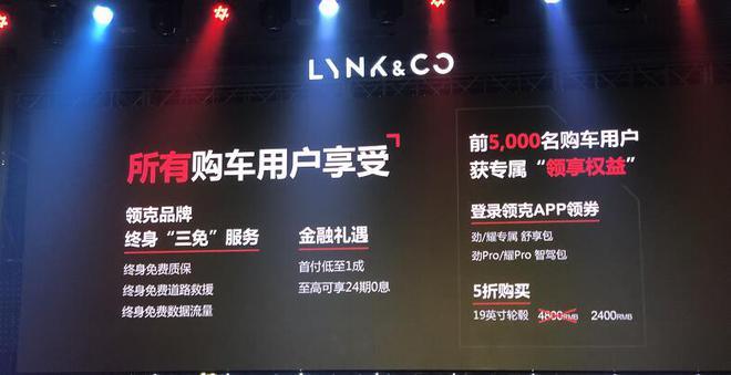 领克02 2.0TD高能版上市 售价15.68万元起